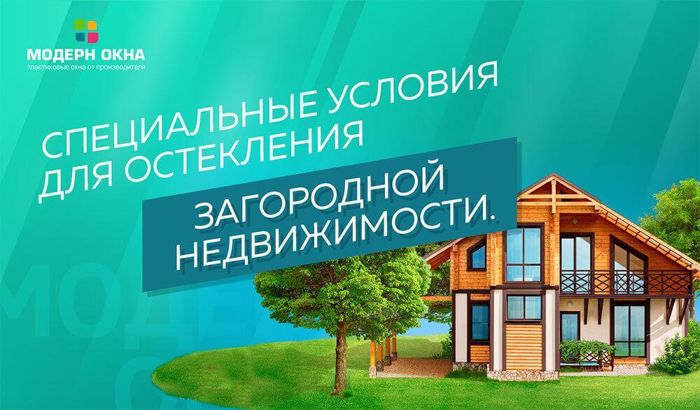 Скидка на остекление загородных домов, дач, коттеджей 50%